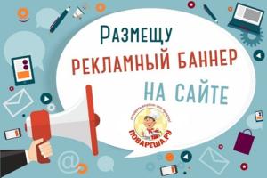 reklama na kulinarnom bloge